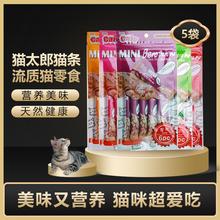 猫太郎xfhecatqx条流质猫零食营养增肥发腮妙鲜湿粮包5袋