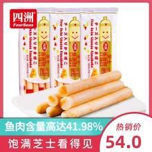 四洲芝xg鱼肉肠鳕鱼hk肠100g*3日本进口宝宝健康营养零食幼儿