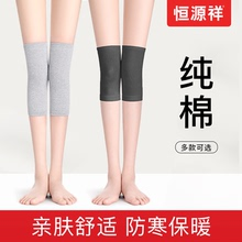 恒源祥xg膝盖护套保jm腿男女士漆关节夏季老的内外穿薄式防寒