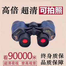 夜间高xg高倍望远镜rr镜演唱会专用红外线透视夜视的体双筒