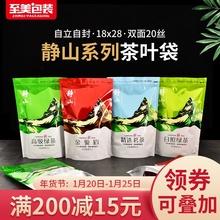 茶叶包xh袋茶叶袋自rc袋自封袋铝箔纸密封袋防潮装的袋子