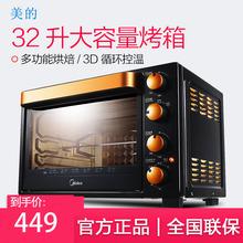 Midxha/美的 mbL326B美的电烤箱家用烘焙多功能全自动迷你烤箱
