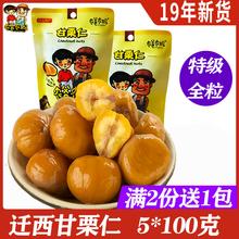 迁西甘xh仁5*10mb食熟 制板栗(小)包装正宗河北唐山燕山糖炒