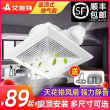 [xhrmb]艾美特排风扇卫生间强力换
