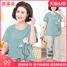 妈妈夏xh两件套装棉mb奶洋气短袖T恤中老年的奶奶宽松上衣服