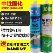 结构胶xh定(小)瓶防水dd透明强力胶厨房瓷砖木门胶水