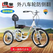 钢式伟xh三轮老的遛xt蹬三轮车老年的力代步脚踏康体车辐条轮