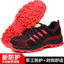 男夏季xh臭钢包头防xt穿防滑透气轻便休闲工作鞋安全鞋