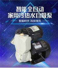 智能静xh家用220wj能增压全自动冷热水自吸泵加压抽水缺水保护