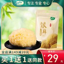 买1送xh 十月稻田wj鲜白干货莲子羹材料农家200g