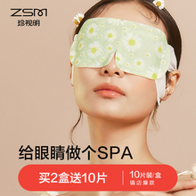 【买2xh1】珍视明wj热眼罩缓解眼疲劳睡眠遮光透气