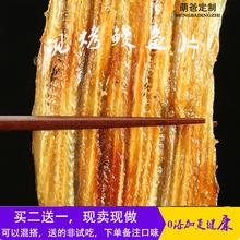 现烤鳗xh片烤鱼片鱼wj鱼干即食海鲜零食150g买二送一