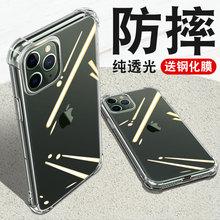 苹果11手机壳X透明XsMaxi11硅胶Xli十一8Plus软壳iPhoneX气