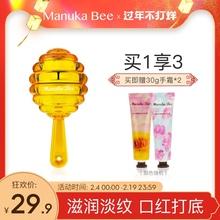 (小)蜜坊xi方旗舰店棒yu膏蜂蜜保湿滋润补水修护护唇膏