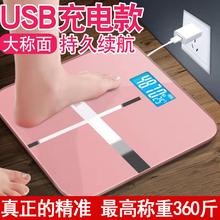 电子秤xi用成的精准yu重计充电式(小)巧可爱女生宿舍(小)型体重秤