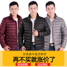 新款男士棉服轻薄短款羽绒xi9棉衣中年ou大码爸爸冬装厚外套