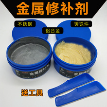 金属修xi剂 油箱水ou器 粘铸铁不锈钢强力铸工胶水
