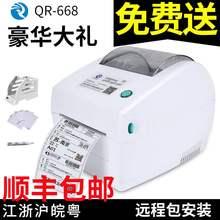 快递6xi8热敏qrie面单打印机标签条码打印机条形单中通圆通2020