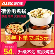 奥克斯xi煮锅家用学ei泡面电炒锅迷你煮面锅不沾电热锅