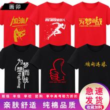 中考高xit恤学生加si短袖为梦想而战团体t恤 班服宽松衣服夏