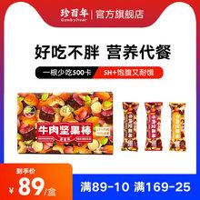 珍百年xi肉坚果棒孕ha零食品能量早餐高蛋白饱腹控糖健身代餐