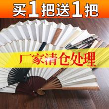 空白绘xi扇书法国画di扇面白色纸宣纸折扇定制来图定做