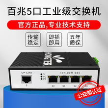 HONxiTER 工in兆百兆5/8/4/10口DNI导轨式非管理型集线器防雷以