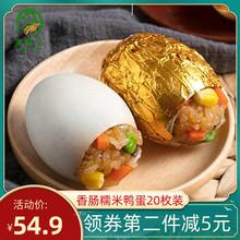 美鲜丰xi金糯米蛋咸si米饭纯手工速食早餐(小)吃20枚包邮
