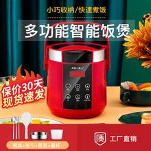 迷你多xi能电饭煲1ej用(小)型电饭锅单的(小)电饭煲智能全自动1.5L
