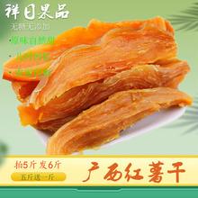 软糯香xi干广西特产ej薯干无糖无添加软地瓜干手工片