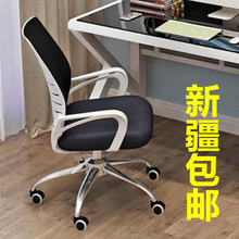 新疆包xi办公椅职员uo椅转椅升降网布椅子弓形架椅学生宿舍椅