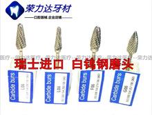 牙科口腔xi1料 进口in钢磨头 白钨钢低速磨头 齿科器械