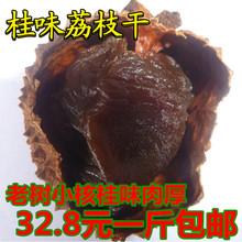 桂味带刺 xi2化202in糯米糍500g核(小)肉厚礼品装1斤包邮