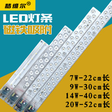 梦维尔xiED吸顶灯ri长条模组灯板灯芯灯片芯片无频闪4000K光源