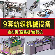 9套纺xi机械设备图an机/涂布机/绕线机/裁切机/印染机缝纫机