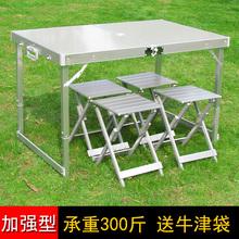 户外折xi桌椅套装铝an携烧烤展业摆摊自驾游野餐麻将车载桌子