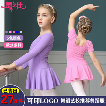 宝宝舞xi服春秋长袖le裙女童夏季练功服短袖跳舞裙中国舞服装