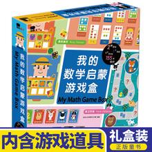 邦臣(小)xi花我的数学le戏盒3-6-9岁提升宝宝数学益智游戏 逻辑思维书宝宝数字