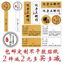 纯手工xi作标签贴纸le皮纸食品生产日期保质有效期烘焙不干胶