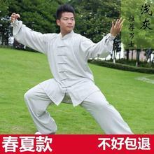 太极武xi表演服女棉le太极拳练功服装男秋冬季太级衣服中年