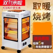 五面烧xi取暖器家用ng太阳电暖风暖风机暖炉电热气新式