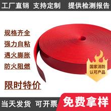 防火门xi专用遇火膨le高温I型阻燃隔烟消防石墨自粘密封胶条