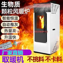 颗粒采xi炉家庭取暖le用生物取暖炉暖风全自动生物质燃烧炉电