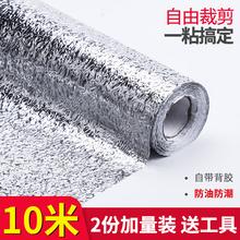 顶谷加xi厨房防油贴le耐高温灶台用橱柜油烟机铝箔纸锡纸壁纸