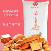 金像牌xi烘焙原料金ou粉家用面包机专用散称5斤包邮