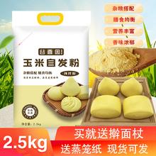 谷香园xi米自发面粉ou头包子窝窝头家用高筋粗粮粉5斤