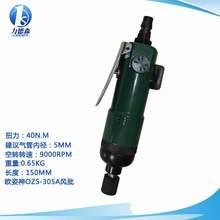 螺丝刀xi业ozs强un-305a气动多功能木工风批级气动起子机2020