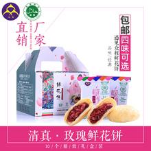 【拍下xi减10元】un真鲜花饼玫瑰花糕点10枚礼盒装