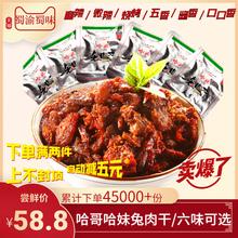 500g散�b麻辣兔丁休xi8冷�兔肉ty特�a哈妹冷吃兔
