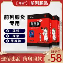 慢性前列腺�Nxi3泄尿�l尿ty增生男性肥大肚�正品�岑��N
